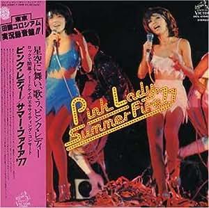 サマーファイヤー'77(紙ジャケット仕様)