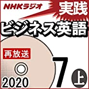 NHK「実践ビジネス英語」2020.07月号 (上)