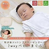 ベビー枕 授乳にも使える 2way ベビーまくら 日本製 無添加コットン 2重ガーゼ 19×24cm 綿100% エムール