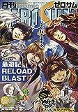 コミックZERO-SUM 2019年 07 月号 [雑誌] 画像