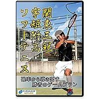 【ソフトテニスDVD】関東三冠 宇短附高ソフトテニス ~確率から導き出す勝者のゲームプラン~
