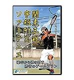 【ソフトテニスDVD】関東三冠 宇短附高ソフトテニス 〜確率から導き出す勝者のゲームプラン〜 -