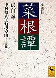 菜根譚 (講談社学術文庫)