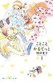 ことこと かるてっと / 楠田 夏子 のシリーズ情報を見る