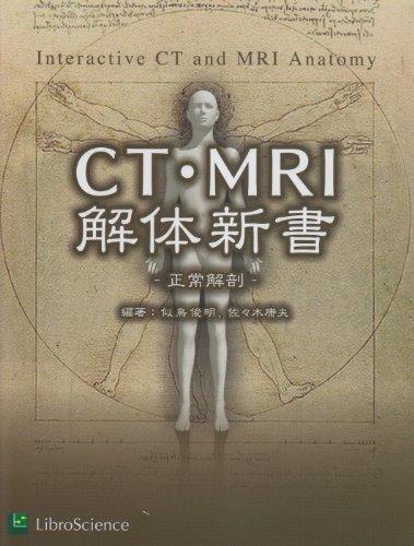 CT・MRI解体新書―正常解剖