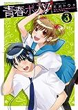 青春ポップ! 3 (ヤングチャンピオン烈コミックス)