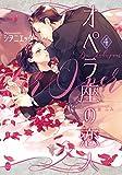 オペラ座の恋人�C (オパール文庫)