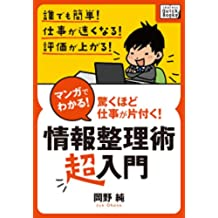 マンガでわかる! 情報整理術〈超入門〉 impress QuickBooks