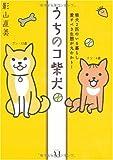 うちのコ柴犬―柴犬2匹のいる暮らし愛すべき生態が丸わかり!