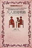 凡人面接戦略 (中経出版)