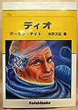 ディオ (1982年) (Seishinsha SF series〈2002〉)