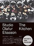 スタジオ・オラファー・エリアソン キッチン Studio Olafur Eliasson The Kitchen 画像