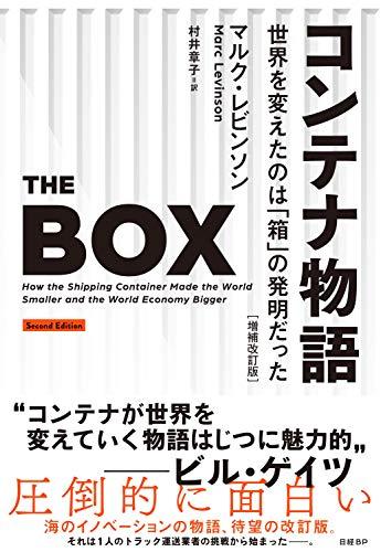 コンテナ物語  世界を変えたのは「箱」の発明だった 増補改訂版