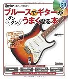 GM ブルースでギターがグングンうまくなる本 (ギター・マガジン)