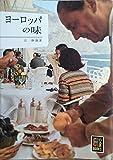 ヨーロッパの味 (1965年) (カラーブックス)