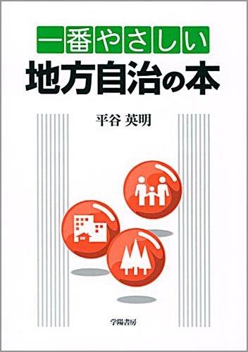 一番やさしい地方自治の本の詳細を見る