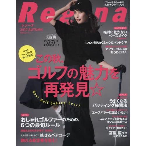 Regina 2017年秋号 2017年 10/15 号 [雑誌]: アルバトロス・ビュー 増刊