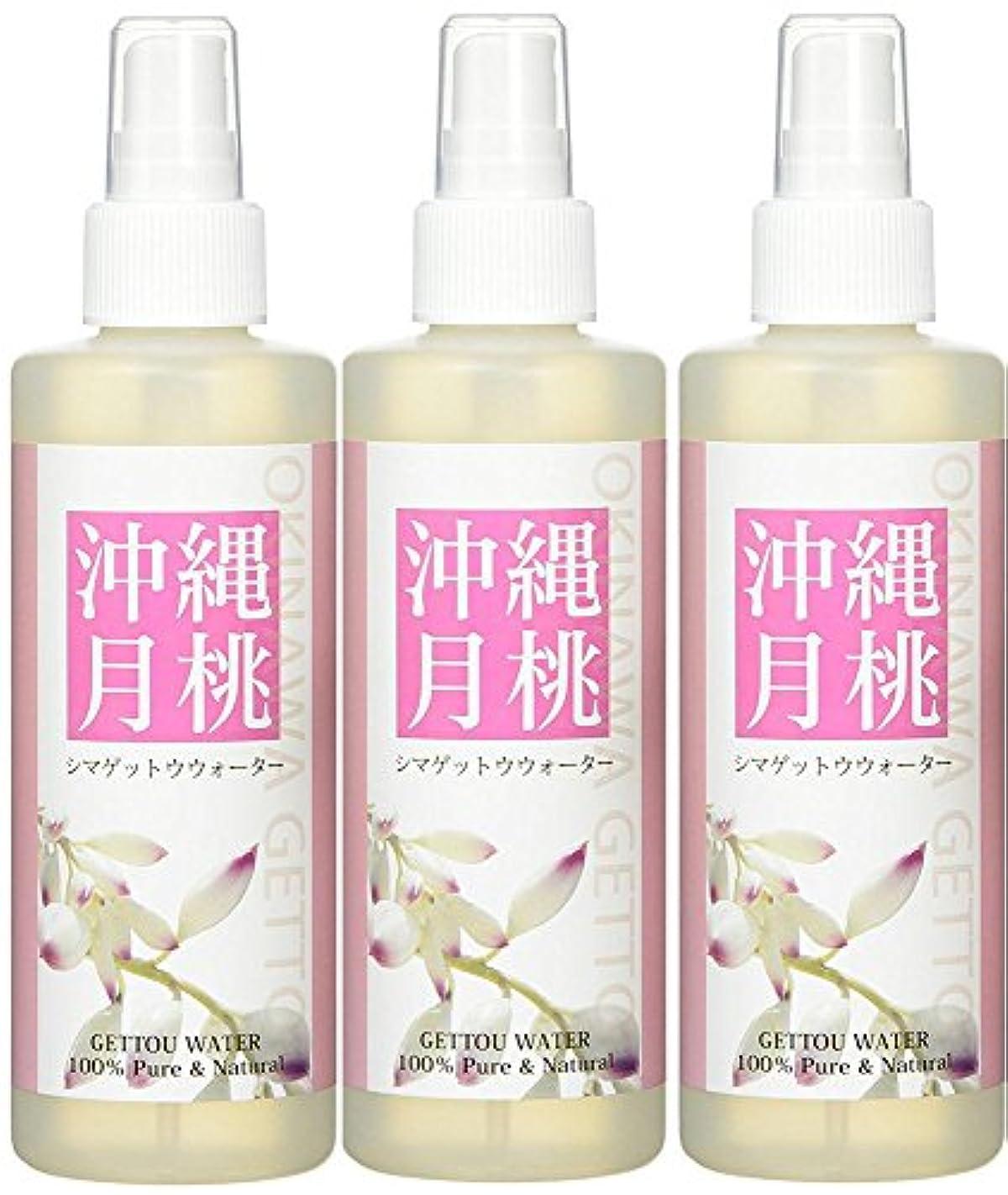 環境ベルト報いる日本月桃 シマゲットウウォーター (100%天然成分ハーブ水) 200ml 3本