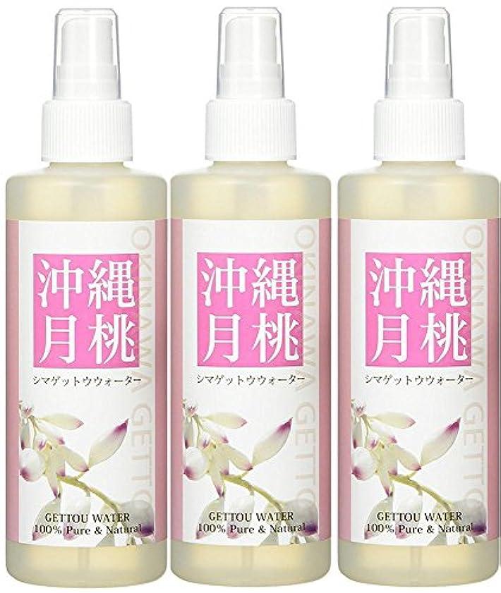 ボイコット避けるダンス日本月桃 シマゲットウウォーター (100%天然成分ハーブ水) 200ml 3本