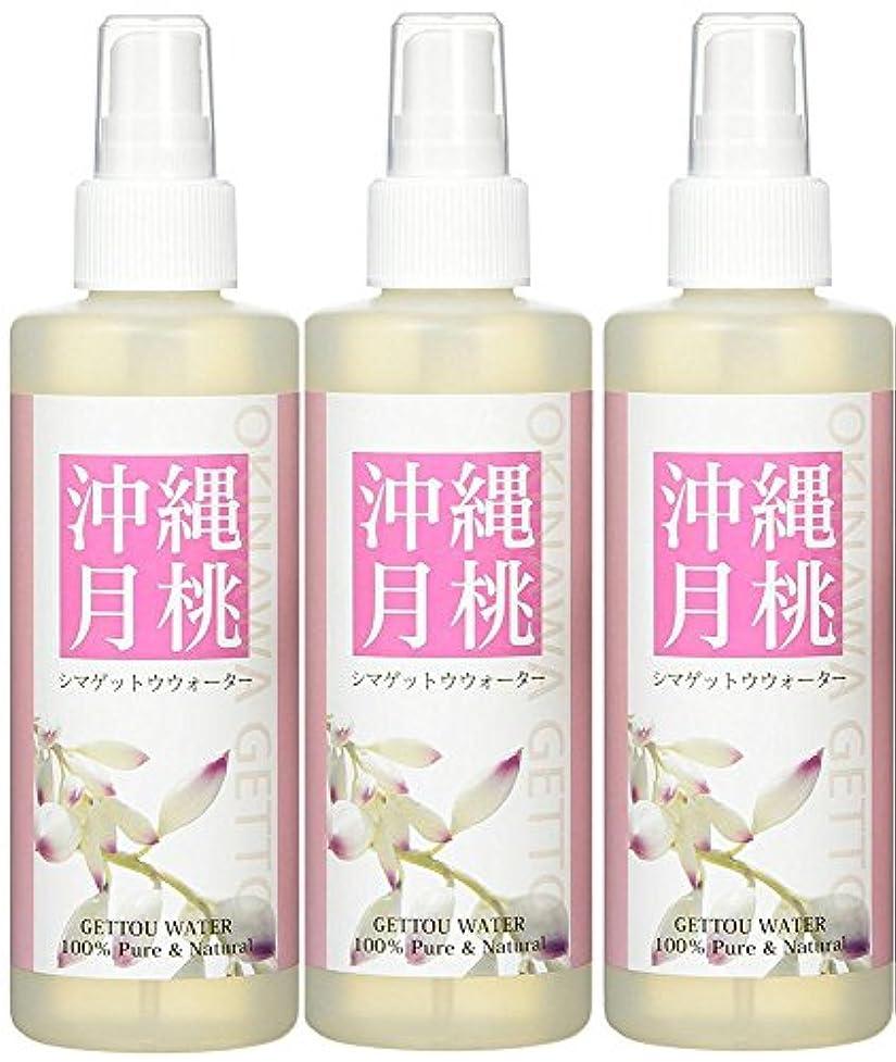 地理大臣添加剤日本月桃 シマゲットウウォーター (100%天然成分ハーブ水) 200ml 3本
