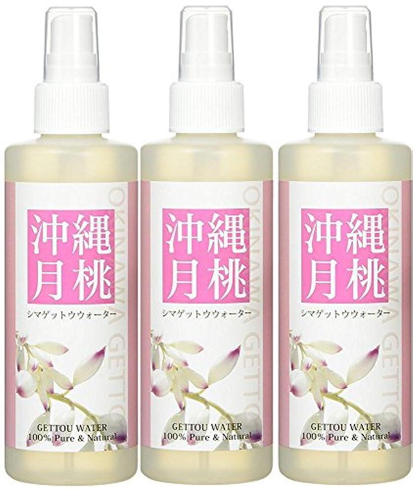 きょうだいしてはいけませんメタン日本月桃 シマゲットウウォーター (100%天然成分ハーブ水) 200ml 3本