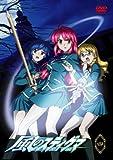 風のスティグマ 第4章(通常版)[DVD]