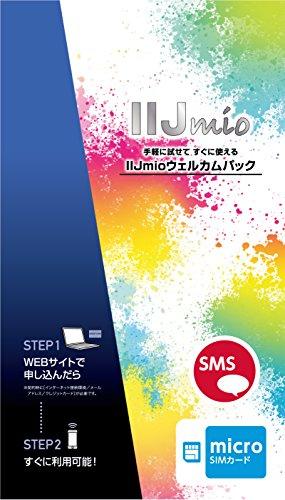 IIJ IIJmio SIM ウェルカムパック microSIM ( SMS 機能付き ) 版 <開通期限2016年3月31日まで> IM-B057