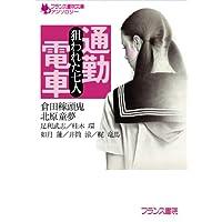 通勤電車 狙われた七人 (フランス書院文庫)