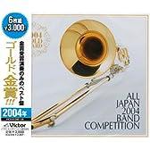 全日本吹奏楽2004 金賞団体の競演