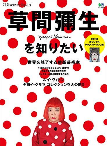 別冊Discover Japan 草間彌生を知りたい[雑誌]