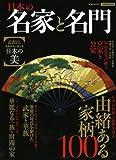 日本の名家と名門 (洋泉社MOOK)