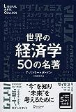 世界の経済学 50の名著