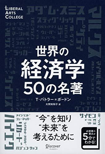 世界の経済学 50の名著 [ t・バトラー=ボードン ]を店内在庫本で電子化-自炊の森 秋葉2号店