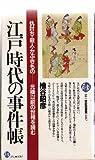 江戸時代の事件帳―仇討ち・殺人・かぶきもの--元禄以前の世相を読む (二十一世紀図書館 (0057))