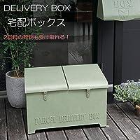 宅配ボックス 宅配ポスト 2回目の荷物も受け取れる リッド グリーン 簡易型 一戸建て用 屋外 住宅用 メール便