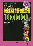 暮らしの韓国語単語10000