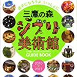 三鷹の森ジブリ美術館GUIDE BOOK 2010→2011―迷子になろうよ、いっしょに。 (ロマンアルバム)