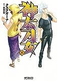 神太刀女 8 (コミックアライブ)