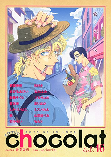 【Amazon.co.jp限定】comic chocolat vol.16(ペーパー付き)