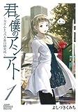 君と僕のアシアト〜タイムトラベル春日研究所〜 1 (ジャンプコミックスデラックス)