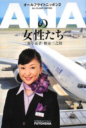 ANAの女性たち―オールフライトニッポン〈2〉の詳細を見る