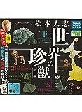 カプセル 松本人志 世界の珍獣 第1弾 シークレット含む全6種セット