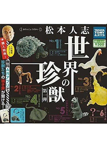 松本人志 世界の珍獣 第一弾 ノーマル 全5種 タカラトミーアーツ ガチャポン