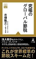 究極のグローバル節税 (黄金律新書)