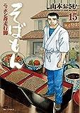 そばもんニッポン蕎麦行脚(15) (ビッグコミックス)
