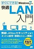 すぐにできる! 快適LAN入門 Windows 7対応