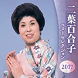 二葉百合子 ベストセレクション2016