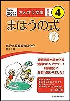 さんすう文庫 【新装版】 第4巻 まほうの式