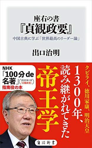 座右の書『貞観政要』 中国古典に学ぶ「世界最高のリーダー論」 (角川新書)