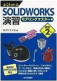 よくわかるSOLIDWORKS演習-モデリングマスター編-<改訂第2版>